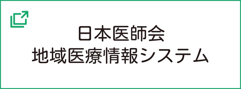 日本医師会地域医療情報システム